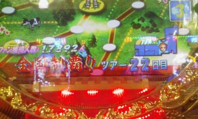 24連(出玉有り22連)