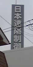 日本遠隔制御株式会社
