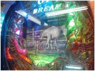 全回転(CR G1 DREAM)