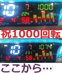 銭形ハマリ1000回転